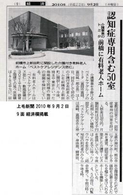 上毛新聞 ベストケアレジデンス悠仁オープン記事