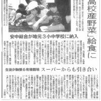 朝日新聞に高橋会長の活動が掲載されました。