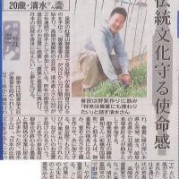 上毛新聞記事